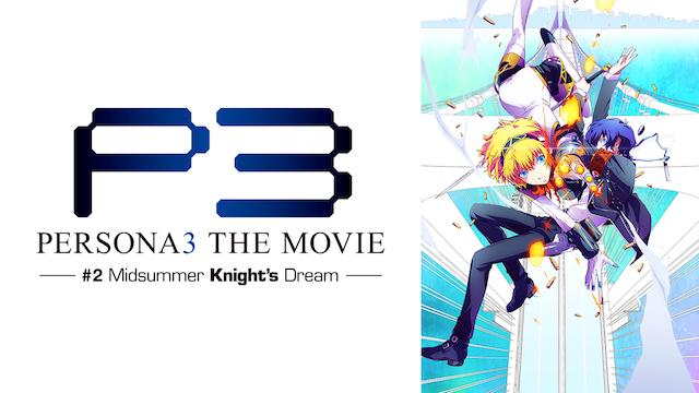 劇場版「ペルソナ3」 #2 Midsummer Knight's Dream