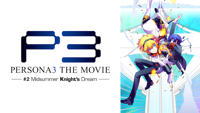 劇場版「ペルソナ3」 #2 Midsummer Knight's Dream