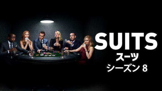 ドラマ『SUITS/スーツ シーズン8』動画まとめ!最新話(第1話~最終回)をフル視聴出来るサービスと日本語字幕情報!