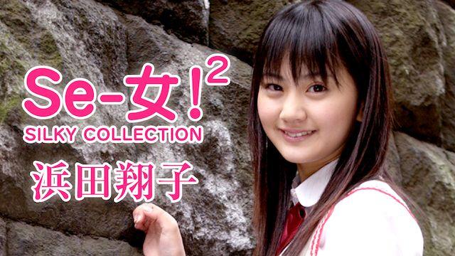 浜田翔子 Se-女!2 SILKY COLLECTION