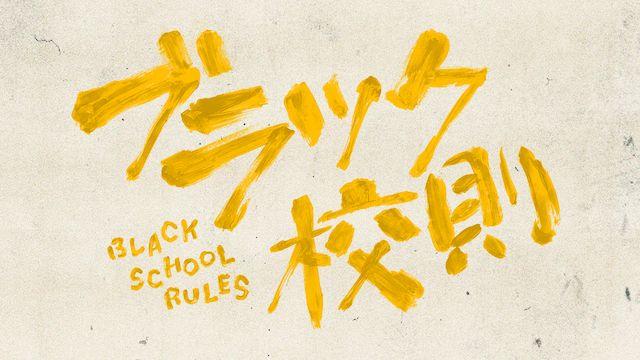 ブラック校則(ドラマ)