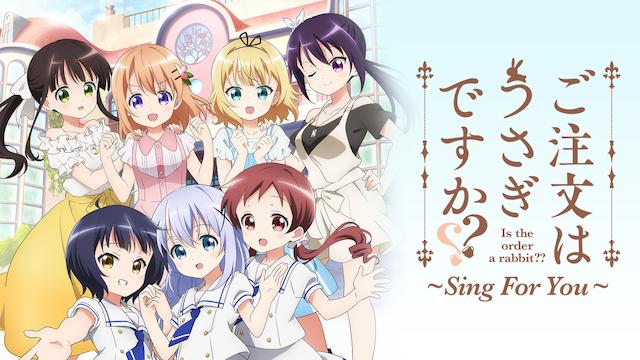 ご注文はうさぎですか?? ~Sing For You~