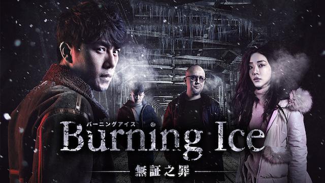 中国ドラマ『Burning Ice<バーニング・アイス>-無証之罪-』無料動画まとめ!日本語字幕でフル視聴(1話~最終回)!あらすじを紹介