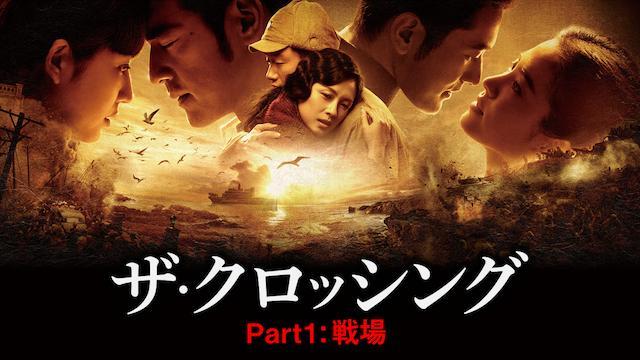 The Crossing/ザ・クロッシング Part1:戦場