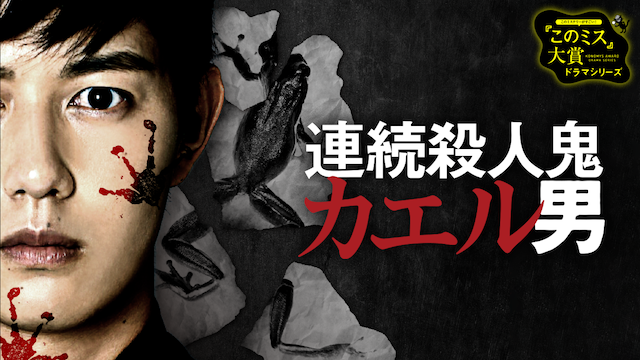 ドラマ『連続殺人鬼カエル男』無料動画!見逃し配信でフル視聴!第1話から全話・再放送情報