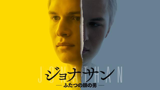 ジョナサン-ふたつの顔の男-