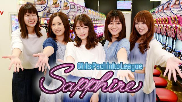 ガールズパチンコリーグ・サファイアは人気の自腹パチンコ対戦番組!