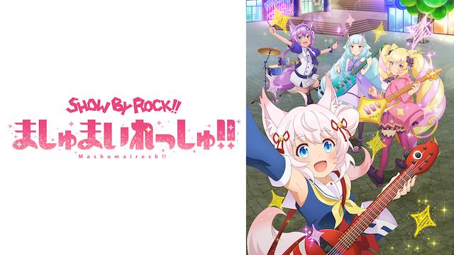 アニメ『SHOW BY ROCK!!ましゅまいれっしゅ!! 』動画まとめ!最新話(第1話~最終回)を無料でフル視聴!見逃し見放題する方法!