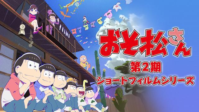 おそ松さん 第2期ショートフィルムシリーズ