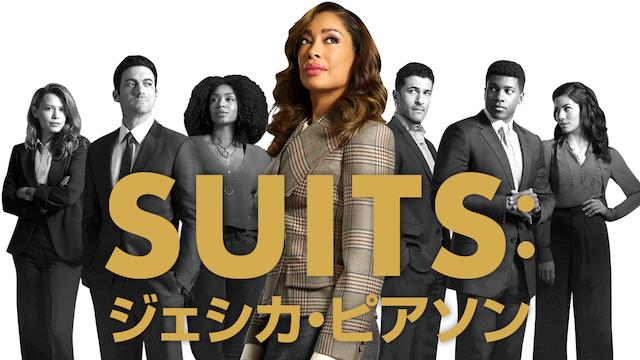 海外ドラマ『SUITS:ジェシカ・ピアソン』無料動画!フル視聴できる動画配信サービスまとめ!