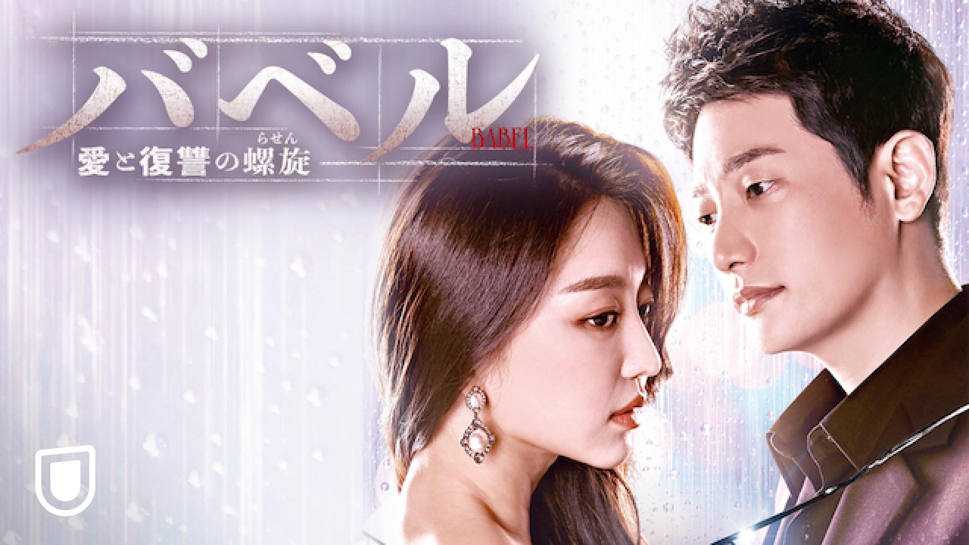 韓国ドラマ『バベル~愛と復讐の螺旋~』動画の無料視聴方法!日本語字幕を1話から最終回まで!あらすじと見どころ
