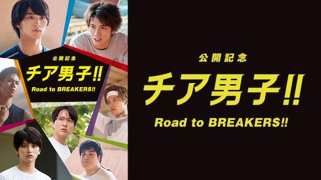 チア男子!! Road to BREAKERS!!