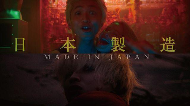 日本製造/メイド・イン・ジャパン