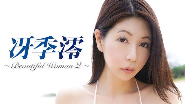 冴季澪 Beautiful Woman2