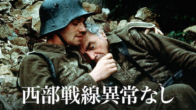 西部戦線異状なし(1979)
