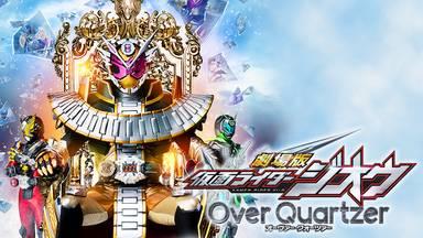 仮面ライダージオウ Over Quartzer
