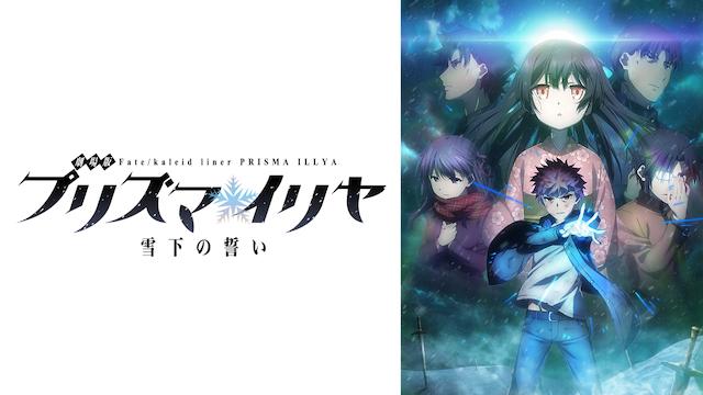 劇場版Fate/kaleid liner プリズマ☆イリヤ 雪下の誓い