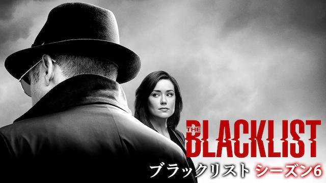 ブラックリスト シーズン6