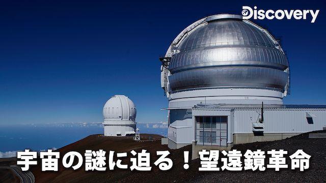 宇宙の謎に迫る!望遠鏡革命