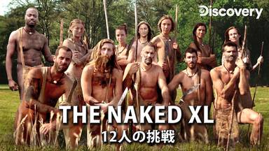 THE NAKED XL 12人の挑戦