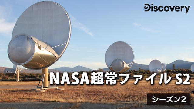 NASA超常ファイル シーズン2