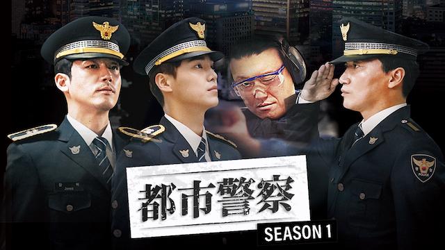 都市警察 シーズン1
