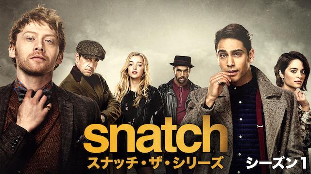 海外ドラマ『スナッチ・ザ・シリーズ シーズン1』無料動画!フル視聴できる動画配信サービスまとめ!