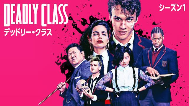 海外ドラマ『デッドリー・クラス シーズン1』無料動画!フル視聴できる動画配信サービスまとめ!