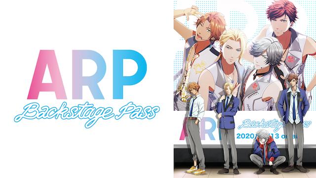 ARP Backstage Pass無料動画