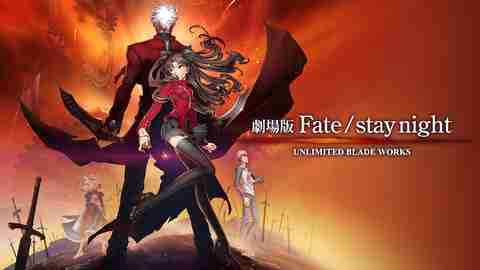 劇場版Fate/stay night UNLIMITED BLADE WORKSのサムネイル
