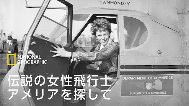 伝説の女性飛行士 アメリアを探して