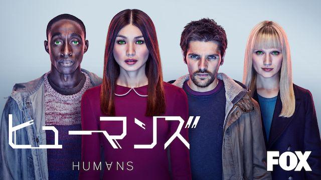 ヒューマンズ シーズン2