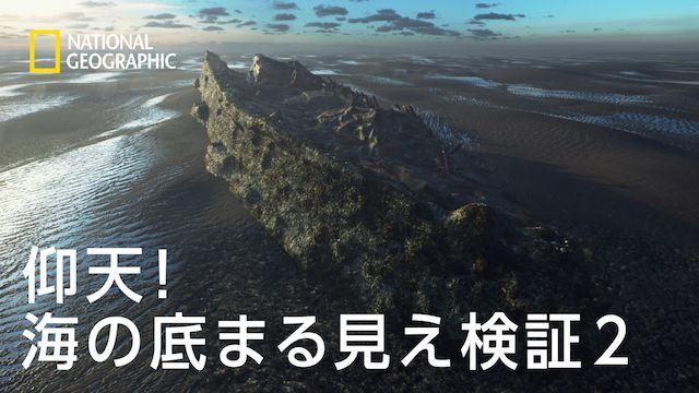 仰天!海の底まる見え検証 2