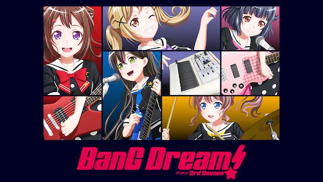 アニメ『BanG Dream! 3rd Season』動画まとめ!最新話(第1話~最終回)を無料でフル視聴!見逃し見放題する方法!