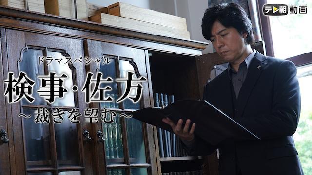 検事・佐方~裁きを望む~