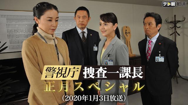警視庁・捜査一課長 正月スペシャル(2020年1月3日放送)