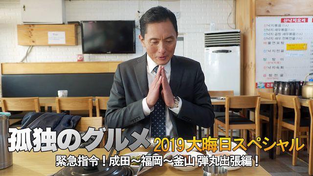 孤独のグルメ 大晦日スペシャル 緊急指令!成田〜福岡〜釜山 弾丸出張編!