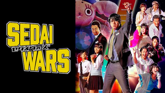 ドラマ『SEDAI WARS』動画を見逃しフル視聴!最新話(第1話~最終回)を無料見放題する方法まとめ!