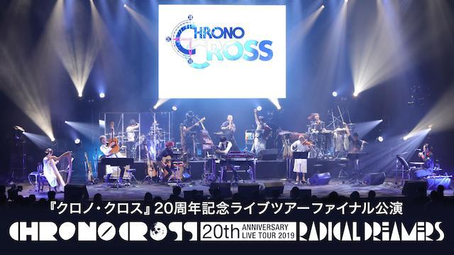 『クロノ・クロス』20周年記念ライブツアーファイナル公演