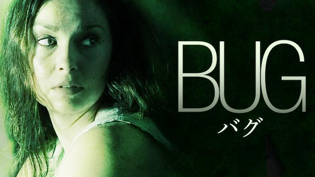 BUG/バグ