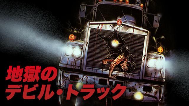 地獄のデビル・トラック