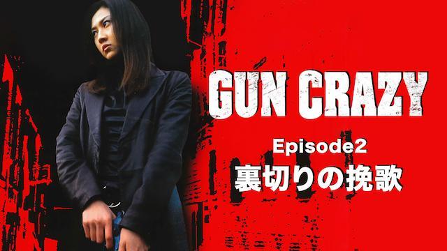 GUN CRAZY Episode2 裏切りの挽歌