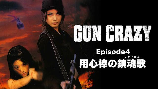 GUN CRAZY Episode4 用心棒の鎮魂歌<レクイエム>