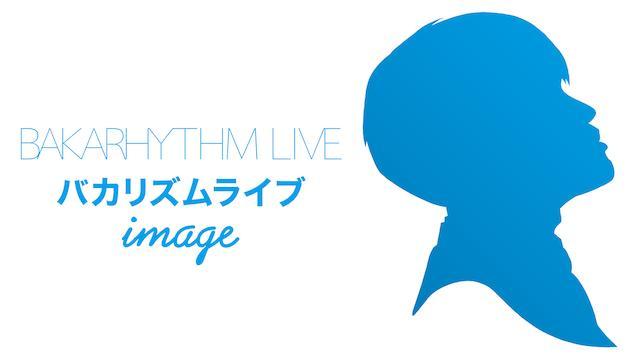 バカリズムライブ「image」