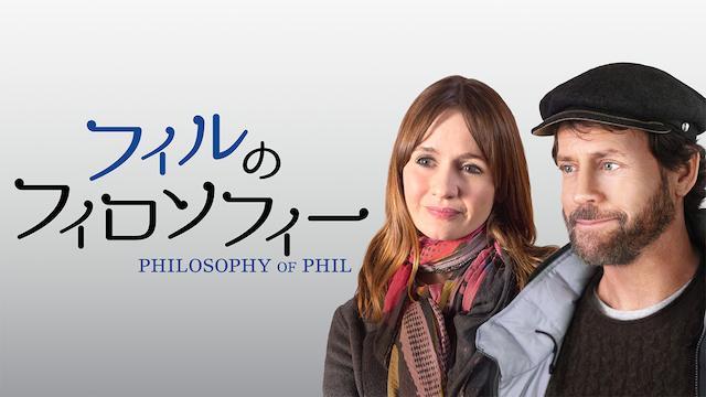 フィルのフィロソフィー