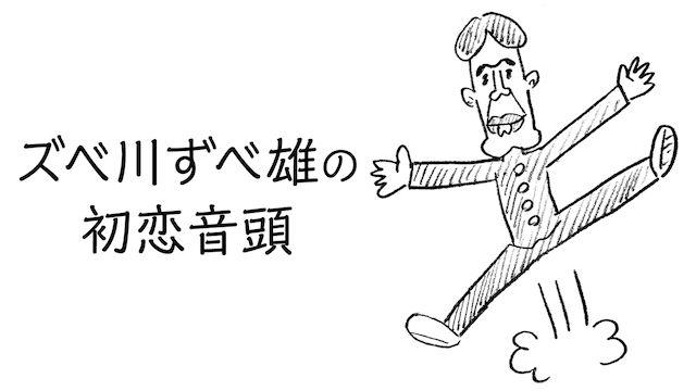 ズベ川ずべ雄の初恋音頭