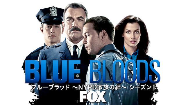 ブルーブラッド ~NYPD家族の絆~ シーズン1