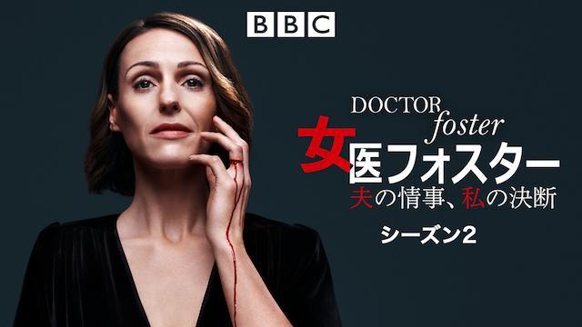 女医フォスター 夫の情事、私の決断 シーズン2