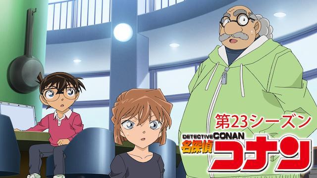 名探偵コナン 【第23シーズン】