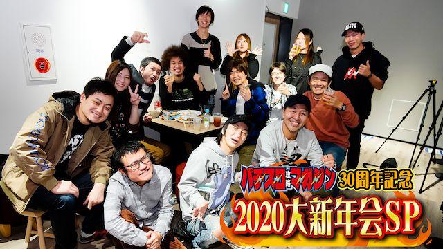 スロマガ30周年記念 2020大新年会スペシャル